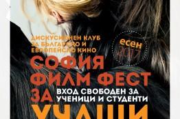SFFY_esen_2017_poster.jpg